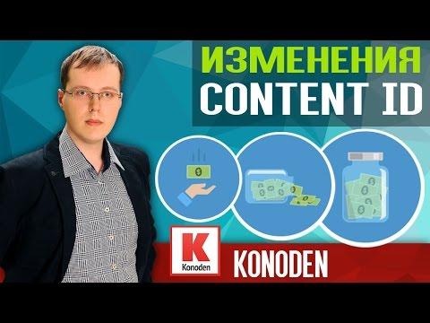 видео: Изменения в системе content id на youtube