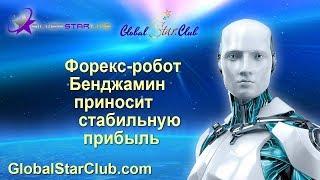 SilverStar - Форекс-робот Бенджамин приносит стабильную прибыль