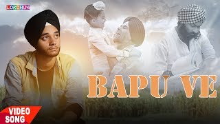 BAPU VE ( Full Video) || Akashdeep Singh Feat. Harshdeep Ahuja || Gurman || New Punjabi Songs 2017