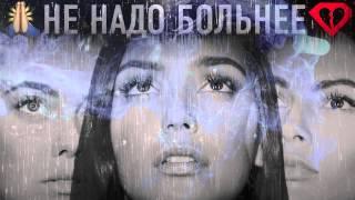 Download SEREBRO - НЕ НАДО БОЛЬНЕЕ Mp3 and Videos