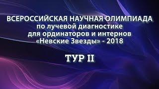 II тур всероссийской научной олимпиады «Невские звезды»