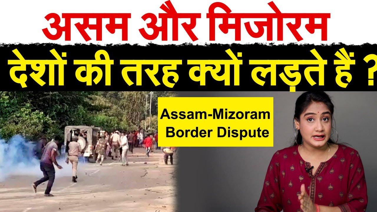 असम-मिजोरम 2 देशों की तरह क्यों लड़ते हैं ?  Assam-Mizoram Border Dispute