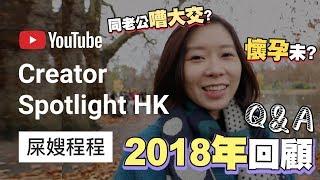 【Talk】Q&A! 同老公嘈大交?懷孕未🤰?最心痛的事?2018年回顧😳 #CreatorSpotlightHK