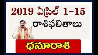 2019 Dhanu Rasi Phalalu - April 1st - 15th | Sagittarius Horoscope 2019 | ధనూరాశి ఫలాలు