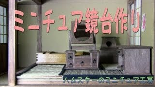 ミニチュア鏡台作り(making Of Miniature Japanese Dressing Table)