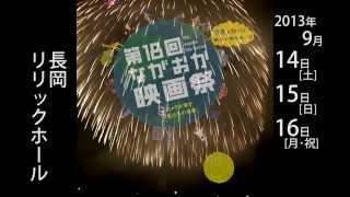 2013年9月14日[土]、15日[日]、16日[月・祝] に長岡リリックホールで開...