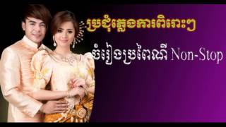 Pleng Kar ភ្លេងការ-Khmer Wedding Song Non Stop-Khmer Wedding Song 2015