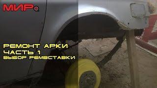 Ремонт задней арки на примере ГАЗ-31105, дефектовка и ремвставка. ★ Серебряная волга ★ МИРовой влог