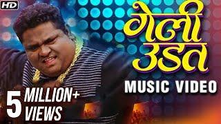 गेली उडत | Geli Udat | New Music 2017 | Music Star Pravin Jadhav ( PJ ) & Saai | Palace