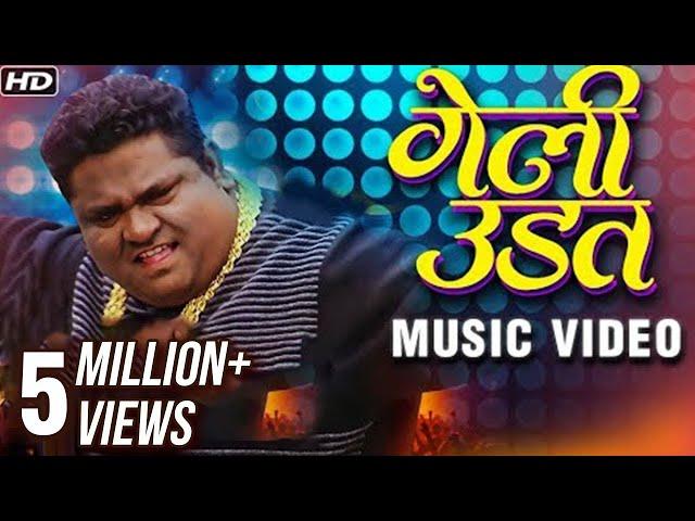 गेली उडत | Geli Udat | New Music Video 2017 | Music Star Pravin Jadhav ( PJ ) & Saai | Video Palace #1