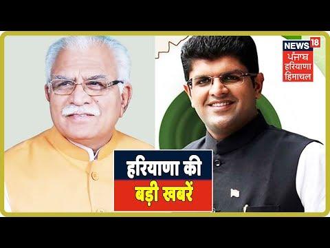 हरियाणा की बड़ी खबरें | Haryana Top Headlines | Latest News