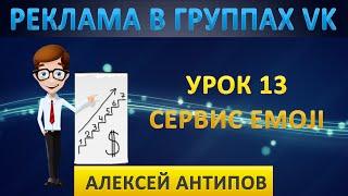 Урок 13. Сервис Emoji для рекламы в группах ВКонтакте