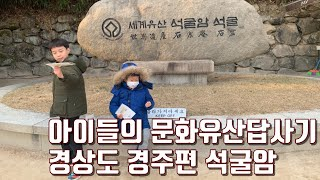 아이들의 문화유산답사기 경상도 경주편 석굴암