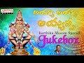 Ayya Ayya Ayyappa - Popular Ayyappa Swamy Songs | Telugu Devotional | S.P.Balasubrhmanyam