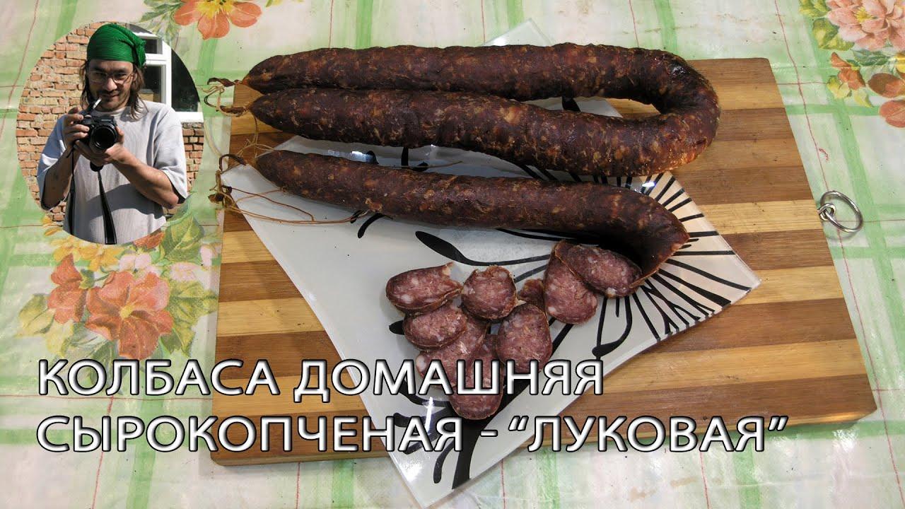 сушеная колбаса дагестан как приготовить