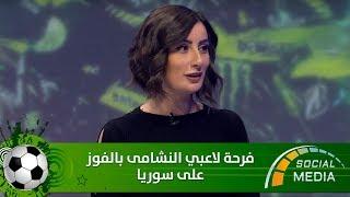 سوشال ميديا - فرحة لاعبي النشامى بالفوز على سوريا