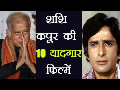 Shashi Kapoor: 10 Memorable films of Shashi; Find out here | FilmiBeat