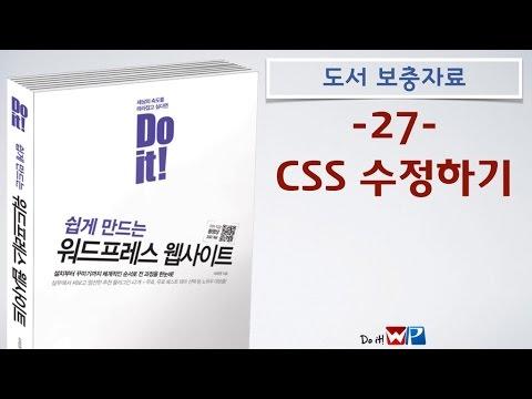 두잇 워드프레스 강좌 #27. CSS 수정하기