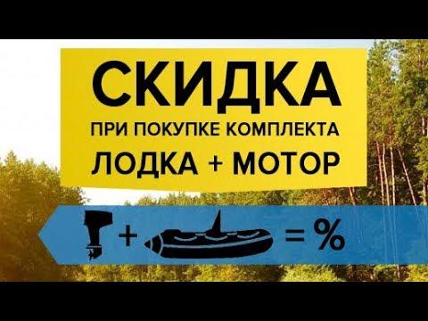 Купить лодку мотор. Наличие товара в магазине