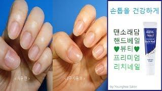 [NAIL CARE]건강해지는 손톱!멘소래담 핸드베일 …
