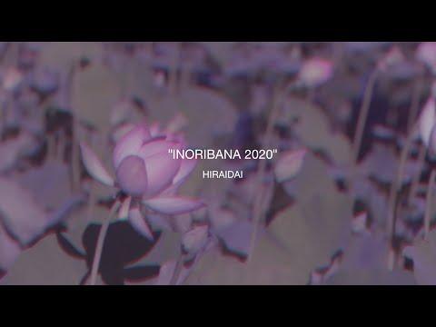 平井 大 / 祈り花 2020(Lyric Video)