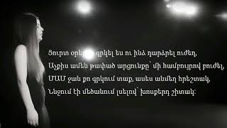 CHRISTINA YEGHOYAN Mam jan (Մամ ջան) LYRICS