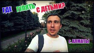 Где гулять с детьми в Алматы!?! Лучшее в Алматы.