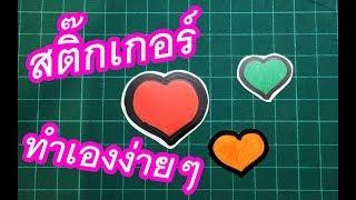 สอนทำสติ๊กเกอร์รูปหัวใจง่ายๆ วาดเอง DIY