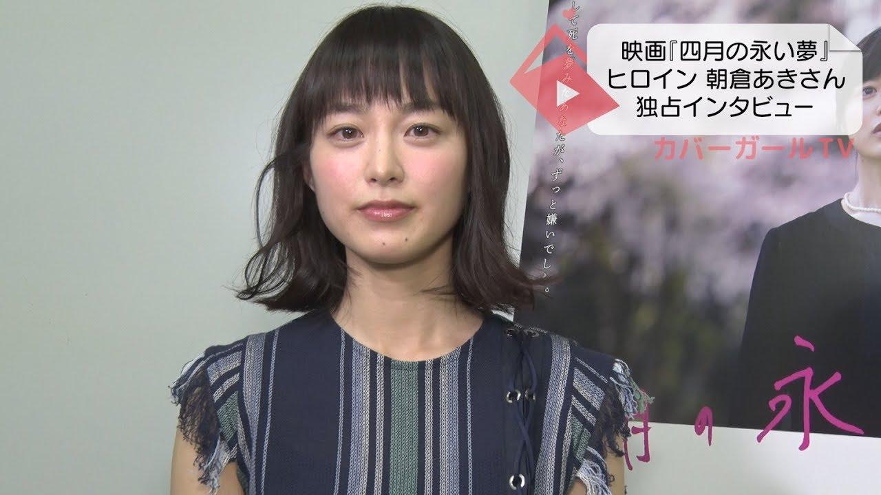 映画『四月の永い夢』ヒロイン ...