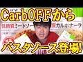 【糖質制限】ミートソースとカルボナーラ!!あのCarbOFFから登場!