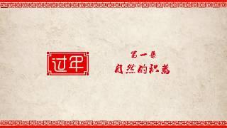 《过年》第二季 第一集 自然的积蓄 Chinese New Year S02 E01 Nature's Gift