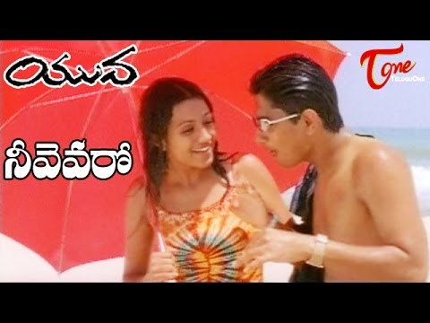 Yuva Telugu Movie Songs || Nivevaro Video Song || Siddharth, Trisha