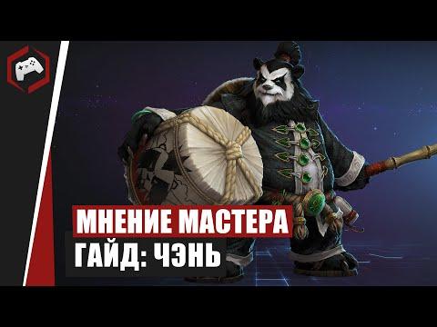 МНЕНИЕ МАСТЕРА #123: «frofeesional» (Гайд - Чэнь) | Heroes Of The Storm