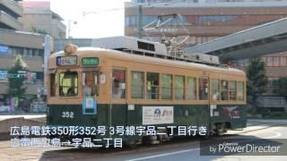 【走行音】広島電鉄350形352号 3号線宇品二丁目 広電西広島→宇品二丁目