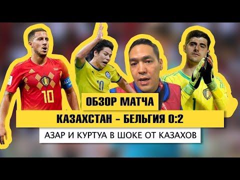 Обзор матча Казахстан
