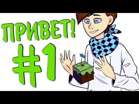 Lp. #ДюжинаПриключений #1 ОТКРЫТИЕ НОВОГО! - Видео из Майнкрафт (Minecraft)