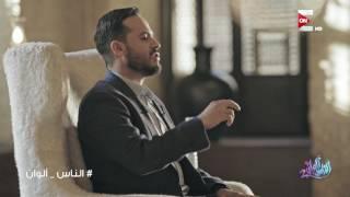 الناس الوان - احمد المالكي  يتحدث عن