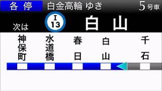 【東急電鉄】東急3000系3109編成(日立IGBT) 白金高輪行き走行音 巣鴨→水道橋