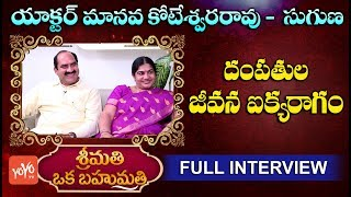Manava Koteswara Rao Couple Exclusive Full Interview | Srimathi Oka Bahumathi