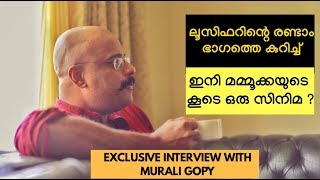 Exclusive Interview With Murali Gopy | Lucifer Success Stories | About 2nd Part| Mohanlal| Mammootty