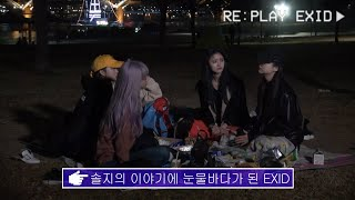 Download [단독공개] EXID 의 RE:PLAY - EP2 MP3 song and Music Video