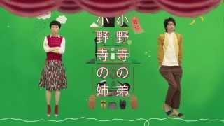 西田征史 × 片桐はいり × 向井理。ハートフル・ヒューマン・コメディ!...