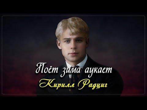 Поет зима аукает - Сергей Есенин