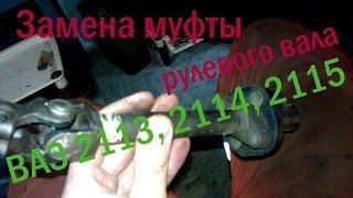 замена муфты рулевого вала ваз 2113 2114 2115