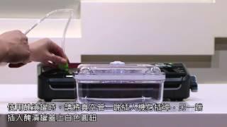 FoodSaver真空保鮮機產品教學影片 - FM2000