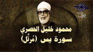 الشيخ الحصري - سورة يس (مرتّل)