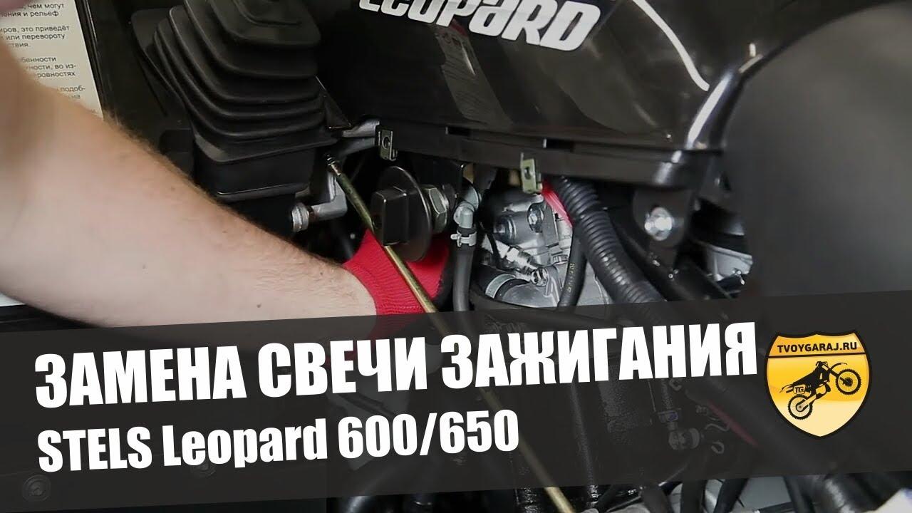 Замена свечи зажигания квадроцикл STELS Leopard 600Y