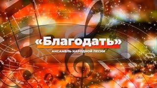 Концерт ансамбля русской народной песни «Благодать», руководитель Егорова Ирина Львовна.
