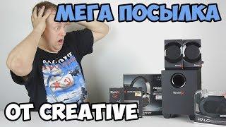 Мега посылка от Creative - сразу 5 интересных девайсов