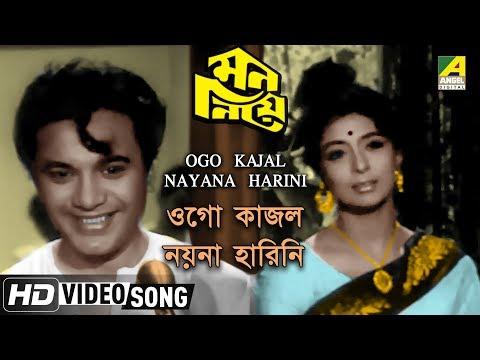 O Kajal Nayona Harini | ও কাজল নয়না হরিণী | Hemanta Mukherjee | Mon Niye